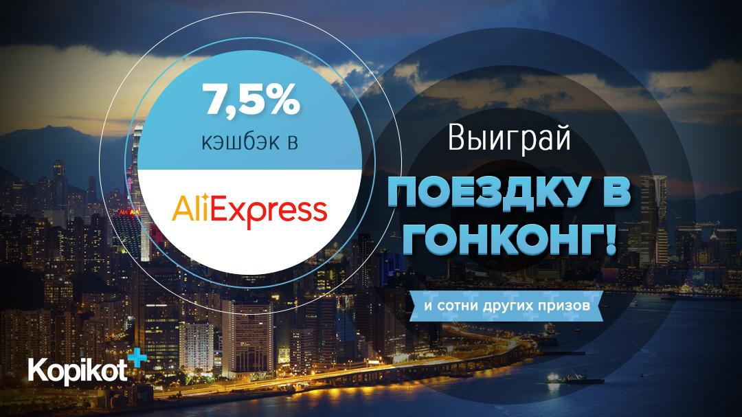 11.11 в AliExpress - кэшбэк от Kopikot 7,5%