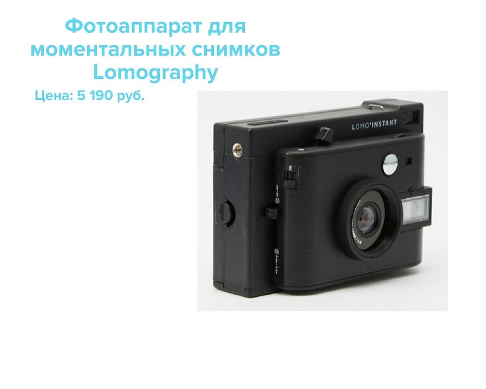фотоаппарат ломография купить