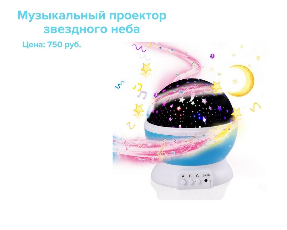 Музыкальный проектор звездного неба купить