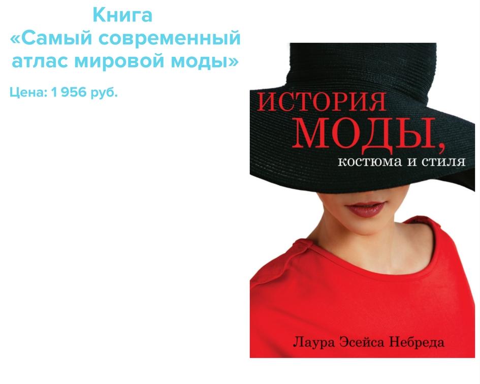 книга про моду купить