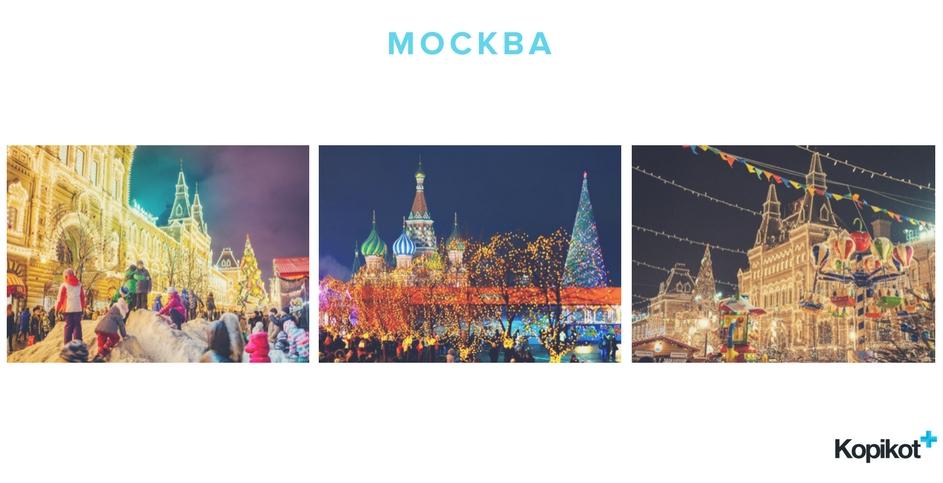в Москву на новый год