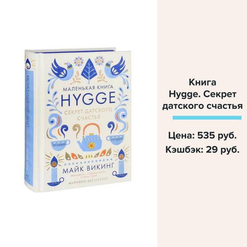 Книга Hygge. Секрет датского счастья в Читай-Городе