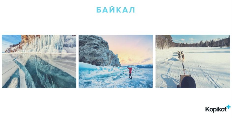 на Байкал на Новый год