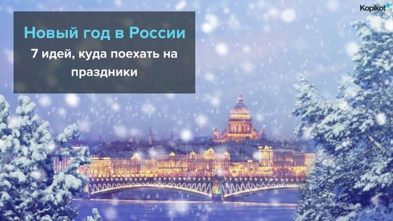 новый год в России, 7 идей, куда поехать на праздники