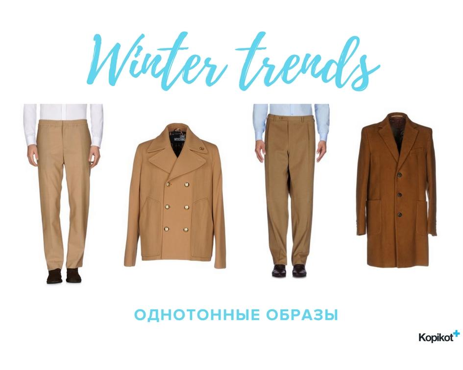 брюки, куртка, плащ