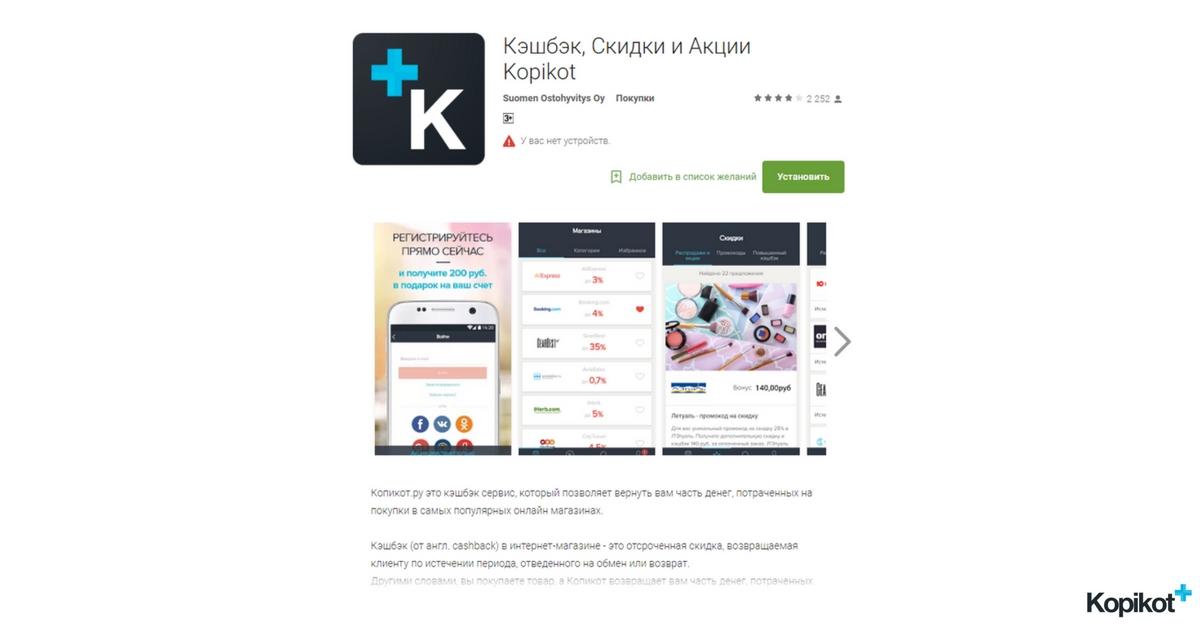 Умный шопинг, приложение Kopikot