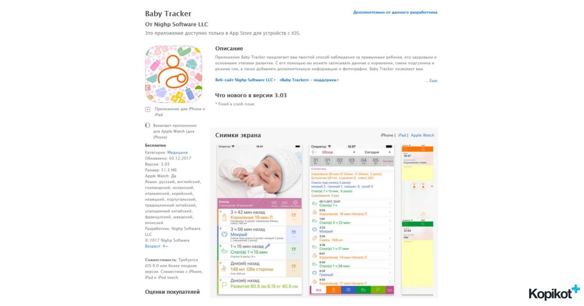 Уход за ребенком: Baby Tracker