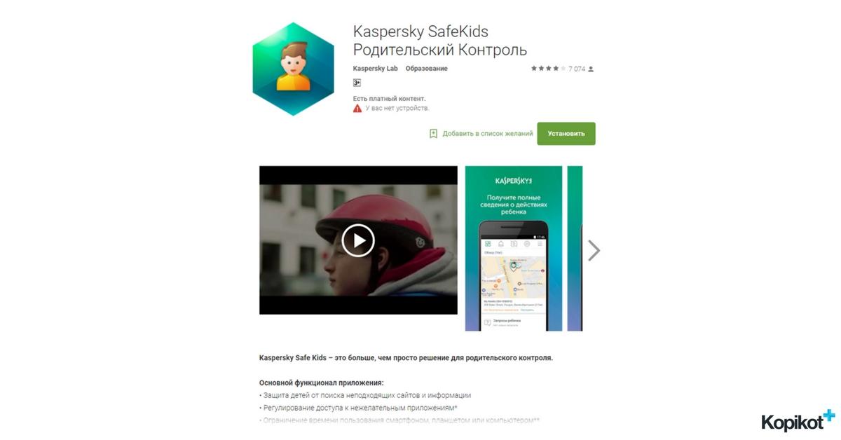 Родительский контроль: Kaspersky Safe Kids