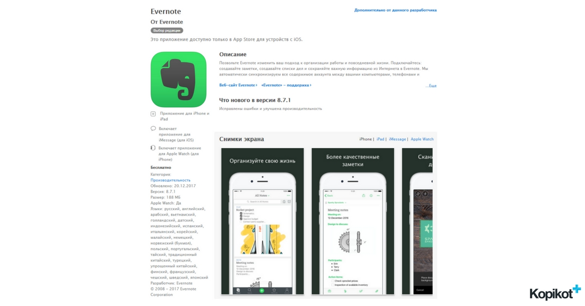 Органайзер и заметки: Evernote