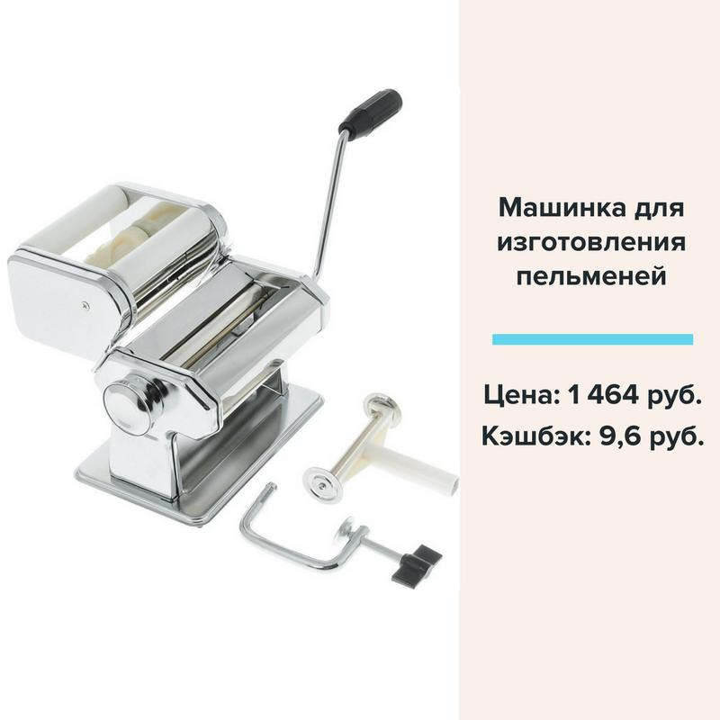 Машинка для изготовления пельменей