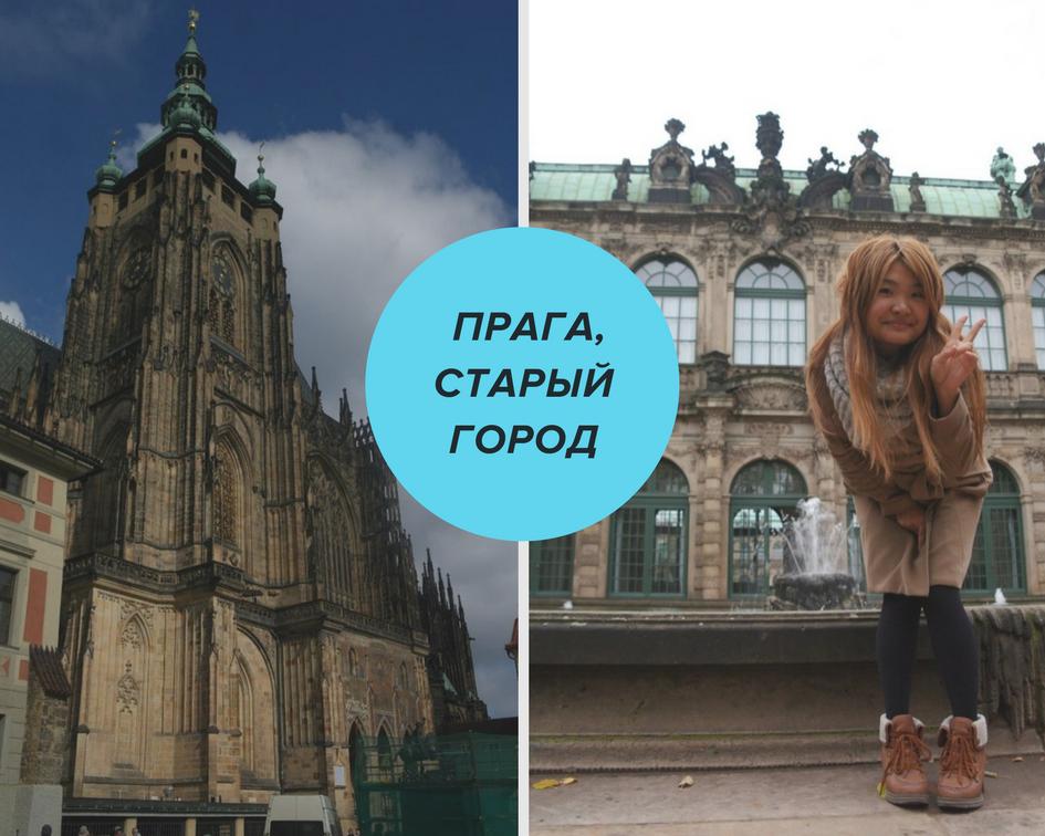 Путешествие в Прагу, Старый город