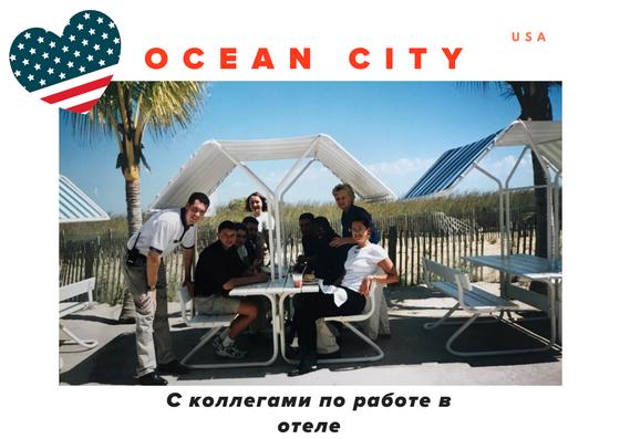 Ocean city. Трудности жизни в Америке