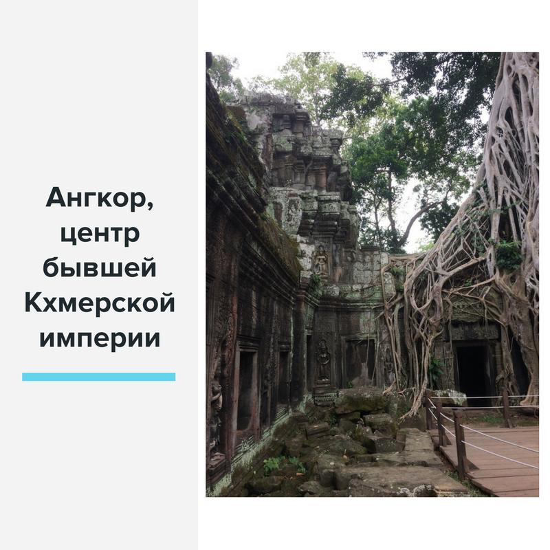 Ангкор, центр бывшей Кхемерской империи