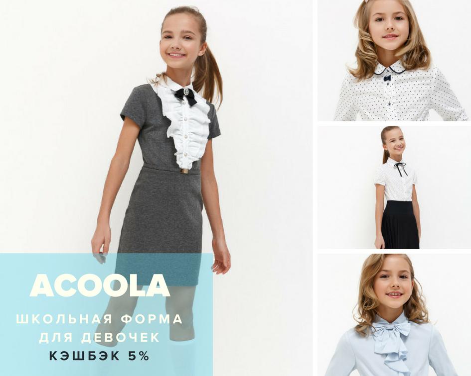 Школьная форма Acoola