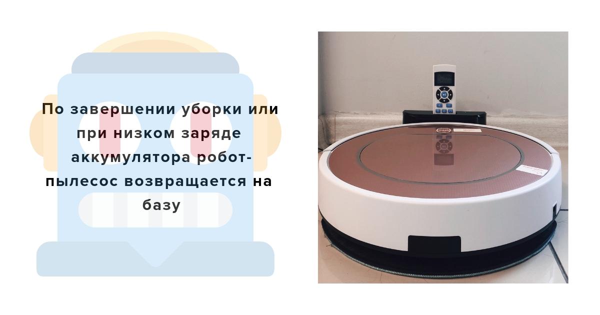 Обзор на робот-пылесос ILIFE V7s
