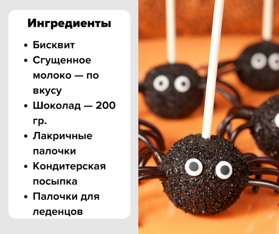 Кейк-попсы рецепт