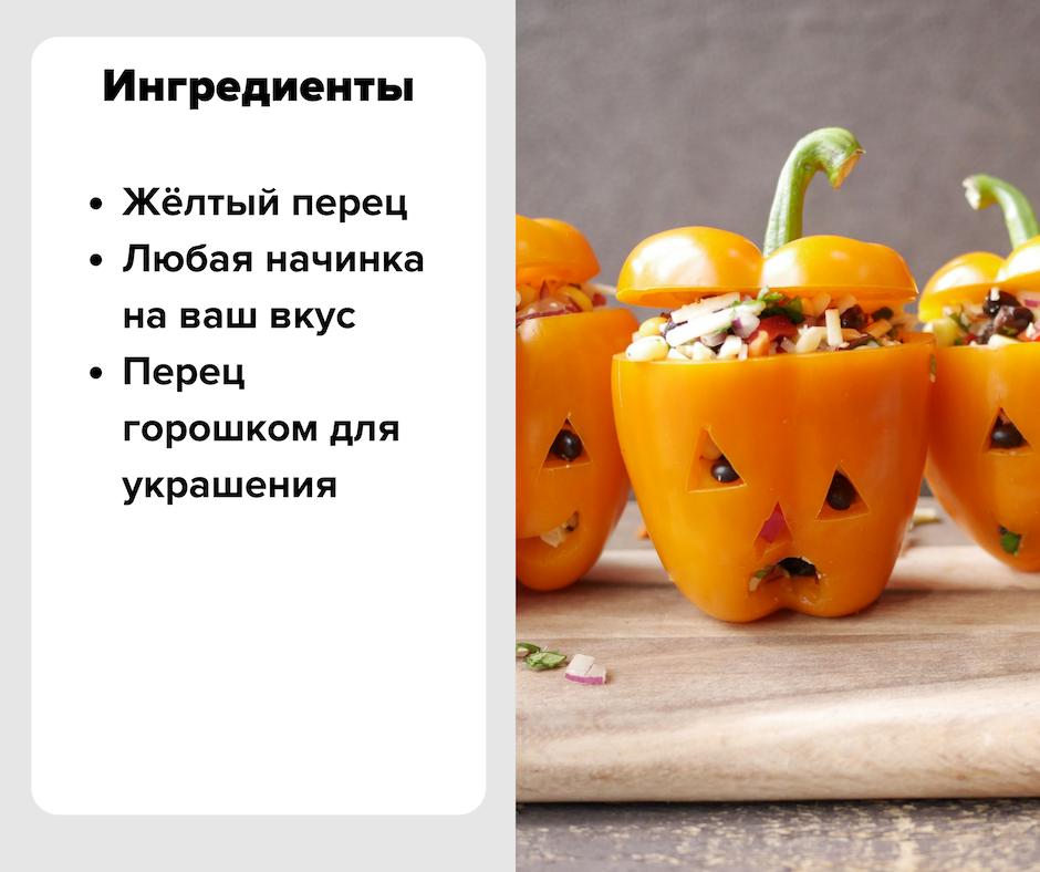 Фаршированный перец рецепт